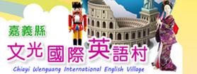 國際英語村